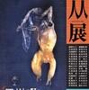 東京都美術館の「人人展」を見る