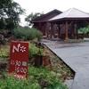 『第1回 屋久島カフェ巡り』 その4 小島 神さん溢れる集落で Na*ganoさんのおやき(ボンボンポイ第22+2回)