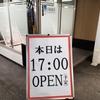 厚木ジャンボ 12月22日の時差オープンに行ってきました。