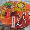 CoCo壱番屋監修の「とろ~りカレーうどん」はスパイスが効いていて美味しい!!