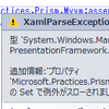 WPF/MVVM/C#/Prism5.0 ViewModelLocationProvider ~ViewとViewModelを自動で関連付け~