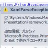 WPF/MVVM/C#/Prism5.0 ViewModelLocationProvider ~ViewとViewModelを自動で関連付け~