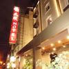 【大欣大飯店】中山駅徒歩5分!でもめっちゃ安い!改装中のホテルに泊まってみた!【ダーシンホテル】