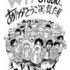 【アニメ】『進撃の巨人』ファイナルシーズン制作がMAPPAに【まとめ】