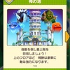 【FLO 神の塔】タワーの上に登るために(ファンタジーライフ日記)