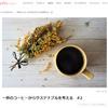 「PrettyOnline」連載コラム「やさしく、シンプルに。サステナブルな暮らし」でコーヒーのお話【お仕事忘備録】