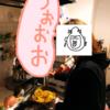2月13日の収支発表!癒しの入浴剤大冒険物語!?編