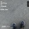 ロング走(2020秋冬5)22.5キロ〜ハーフ超えは今年初