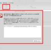 LMDEでtoggl-desktopを使う時の注意