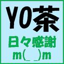 YO茶の足跡残す日記