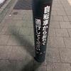 藤沢駅前は自転車を押し歩き