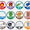 軽井沢でゴミを処理するときに役立ついくつかのヒント