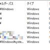 ファイルサーバに接続中のPCやユーザを確認する