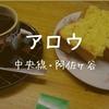 【阿佐ヶ谷喫茶】スターロード「アロウ」小料理屋のような昭和空間でモーニングを