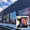 札幌市・中央区・江南小学校エリアのオススメ焼肉店「特急焼肉 せいざん」に行ってみた!!~北海道初となる「特急レーン」を導入!!コロナ対策が完璧!!お肉の質やメニューの豊富さもバッチリのお店~