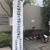 東京都議会議員選挙期日前投票に行きました