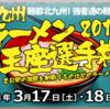 北九州 ラーメン王座 選手権 2018