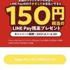 マクドナルドでLINE PayのiD払いで150円が還元される絶対参加したいキャンペーンで店内に決済エラー音が鳴り響いた話
