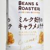 UCC「BEANS & ROASTERSミルク好きのキャラメルラテ」 はHOTで飲むがオススメ、出来ればマグカップで飲むほうがグッド