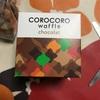 COROCORO Waffle chocolat(ココロワッフル キューブ ショコラ)だよ
