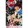【セブンネット】鬼滅の刃 1~23巻セット