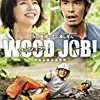 ぐいぐい惹き込まれた映画:染谷将太さん主演 「WOOD JOB!~神去なあなあ日常~」    A Movie that I was enthralled with: 'WOOD JOB! ~Kamusari Na Na Nichijyo ~'  Starring Shota Sometani