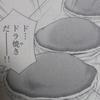 若木民喜「なのは洋菓子店のいい仕事」第5巻が出たぞ! 5巻ではあの和菓子が登場!