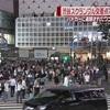 渋谷スクランブル交差点であわや…大事故