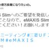 【iFreeより低コスト】eMAXIS Slim 米国株式(S&P500)爆誕!【楽天・全米株式インデックス・ファンド(楽天VTI)と比較】
