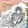 連載更新のお知らせ●チベット少年僧漫画「月と金のシャングリラ」第20回