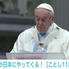 【バチカン・サンファン】1月25日 「Click To Pray」は170万人突破【久里浜・メルケル首相】