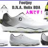 フットジョイ新作登場です。 Footjoy D.N.A Helix BOA