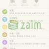 家計簿アプリZaimなら簡単にお財布共有できる!お小遣いなしでも不満なしの家計簿公開!