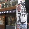 新宿にさぬきうどんがまたひとつ - 楽釜製麺所