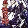 新刊紹介「双星の陰陽師」11巻発売しました!