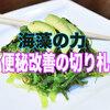 『海藻入り生野菜サラダ」が便秘解消最強デトックスメニューと呼ばれる理由とは?
