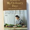 【153】My Oridinary Days(読書感想文43)