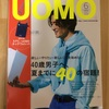 UOMO 6月号