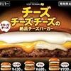 「チーズチーズチーズの絶品チーズバーガー 〜ロッテリア〜 」◯ グルメ