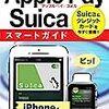 #iPhone #ApplePay に取り込み後の #Suica カードは使えない、元には戻せない