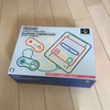 ニンテンドークラッシックミニスーパーファミコンを買ってみた。