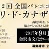 【コンクール情報】第2回プリ・ド・カナザワ2017