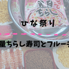 【ひな祭り】大量のちらし寿司とフルーチェが定番です。唐揚げもおまけで。