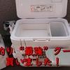 キス釣り オススメ❝最強❞クーラー「フィクセルサーフ」買ってもうた!!