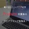 【駆け出しエンジニア必見】Progate卒業後のプログラミング勉強法!