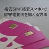 格安SIM(格安スマホ)で留守電費用を抑える方法
