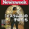 M Newsweek (ニューズウィーク日本版) 2017年 7/25 号 「イスラム国」の子供たち/トランプ、半年間の意外な評価