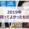 【2019年】今年買ってよかったもの5選