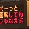 【チコちゃん】熊本の交通情報板に突如現れた5歳の女の子とは!?紅白出場も噂されるって一体何者?