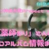 【アニソン神曲布教Project vol.1】薬師るりさんのCDアルバム情報まとめ